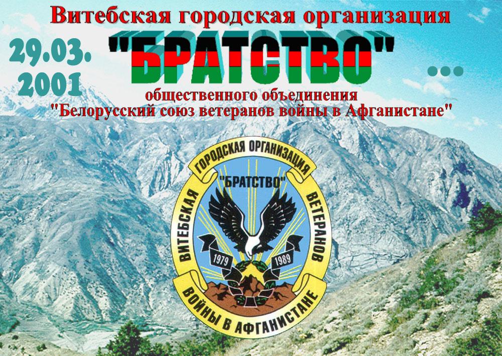http://vgobratstvo.narod.ru/fon.jpg